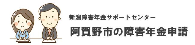 阿賀野市の障害年金申請相談