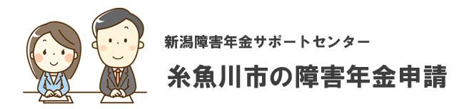 糸魚川市の障害年金申請相談