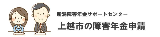 上越市の障害年金申請相談
