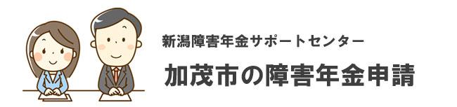 加茂市の障害年金申請相談