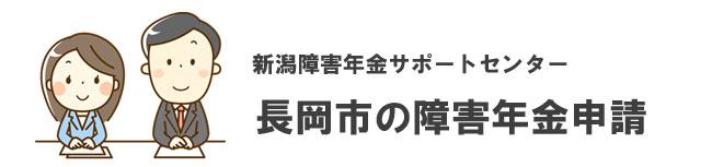 長岡市の障害年金申請相談