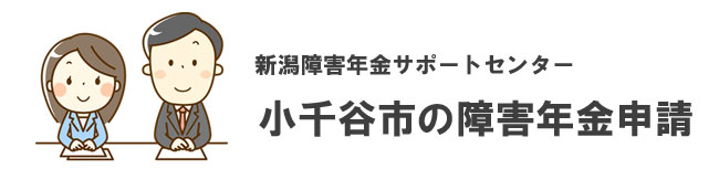 小千谷市の障害年金申請相談