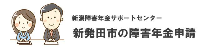新発田市の障害年金申請相談